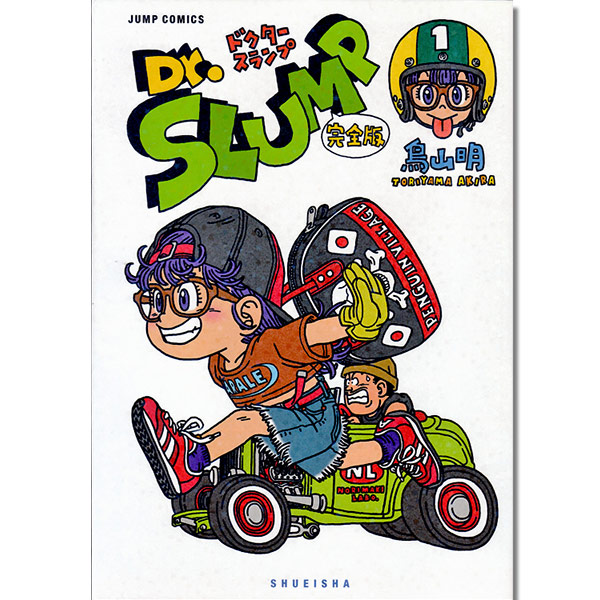 Dr.Slump Ultimate Edition 01/15
